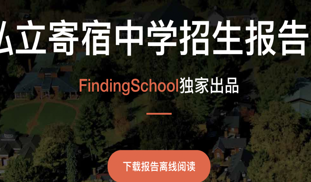 圣保罗中学 - St. Paul's School | FindingSchool