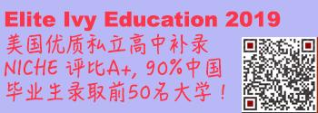 美国依莱特教育