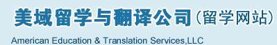 美域留学与翻译公司