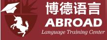 博德语言培训