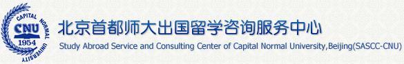 北京首都师大出国留学咨询服务中心