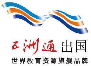 北京五洲通留学咨询服务有限公司
