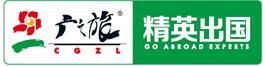 广州广之旅海外咨询服务