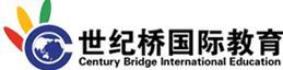 世纪桥国际教育