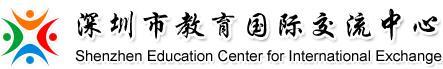 深圳市教育国际交流中心