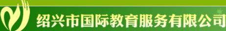 绍兴市国际教育服务有限公司
