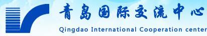 青岛国际交流中心