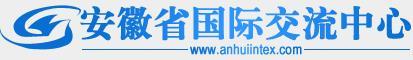 安徽省国际交流中心