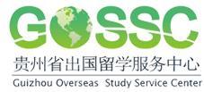 贵州省出国留学服务中心