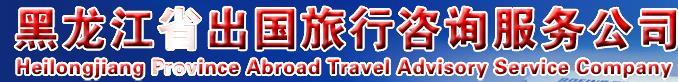 黑龙江省出国旅行咨询服务公司