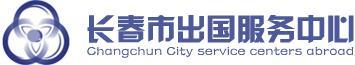 长春市出国服务中心