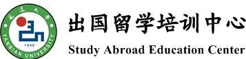 延边大学出国留学培训中心