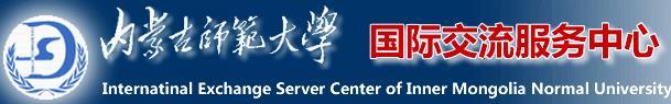 内蒙古师范大学国际交流服务中心