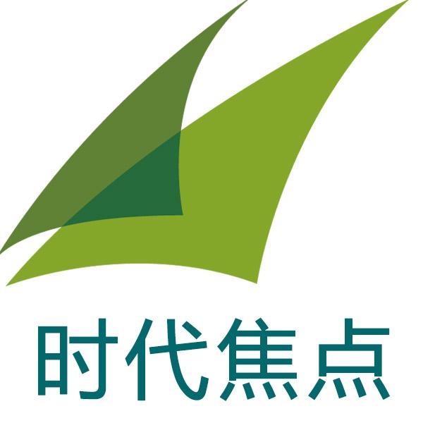 北京时代焦点国际教育咨询有限责任公司