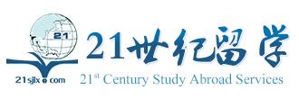 沈阳二十一世纪佳益出国留学服务有限公司
