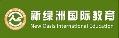新绿洲国际教育