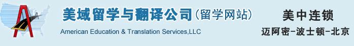 美国留学与翻译公司