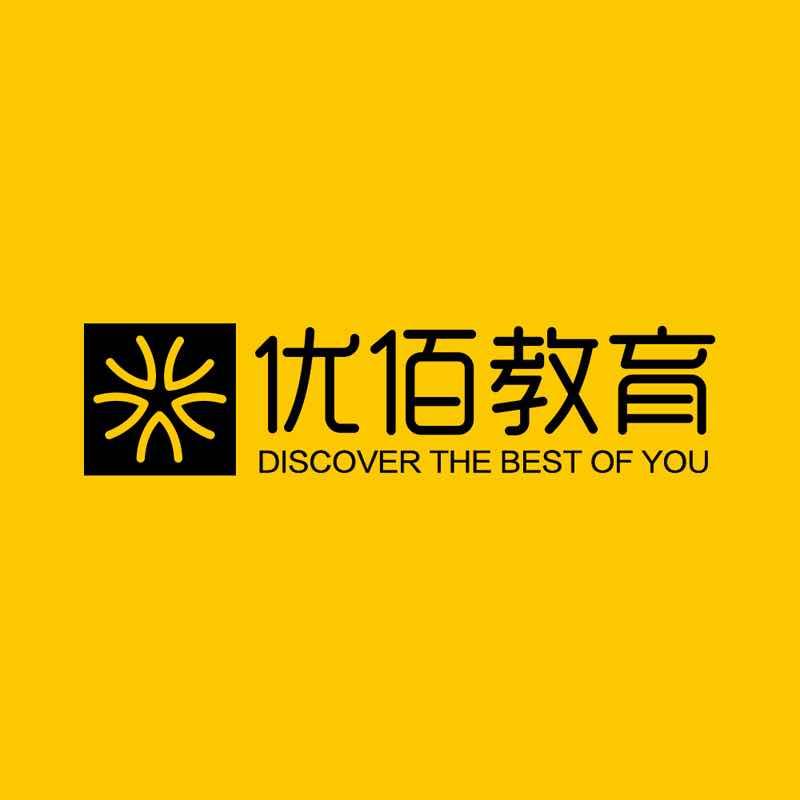 深圳市优佰融合教育咨询有限公司